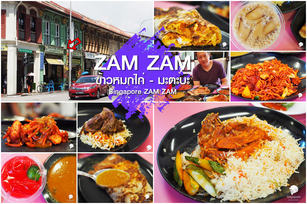 Singapore ZAM ZAM มะตะบะ แห่ง สิงคโปร์