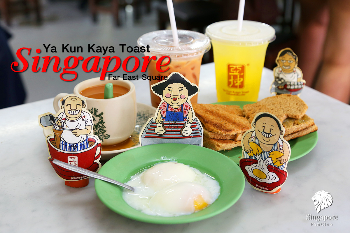 Ya Kun Kaya Toast : ยาคุน คายาโทสต์