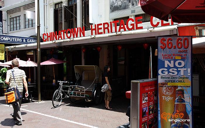 บันทึกการเดินทาง : Chinatown Heritage Center @ Singapore