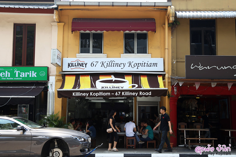 Killiney Kopitiam ร้านคายาโทส สไตล์ไหหลำ อาหารเช้าของสิงคโปร์ (ค.ศ. 1919)