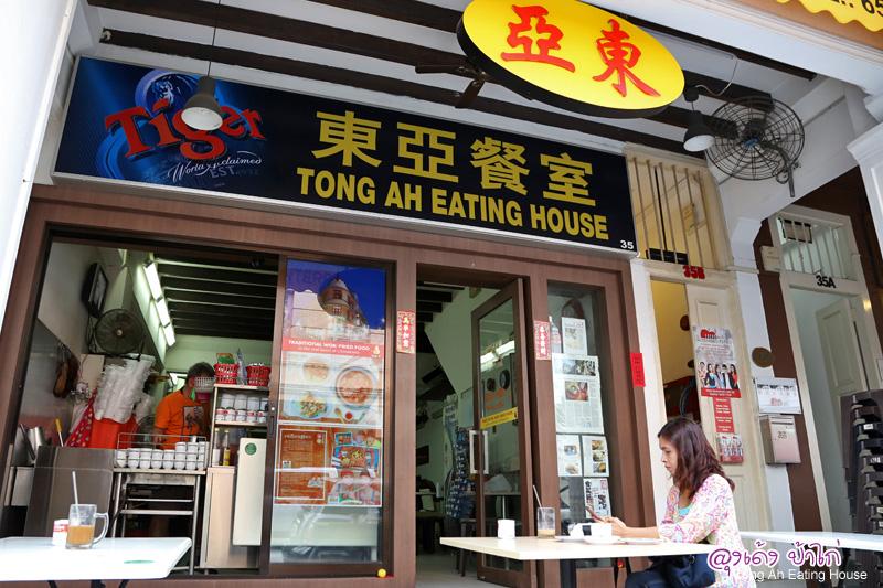Tong Ah ร้าน คายาโทส และ กาแฟ ที่ติดอันดับต้นๆ ในสิงคโปร์ (ค.ศ.1939)