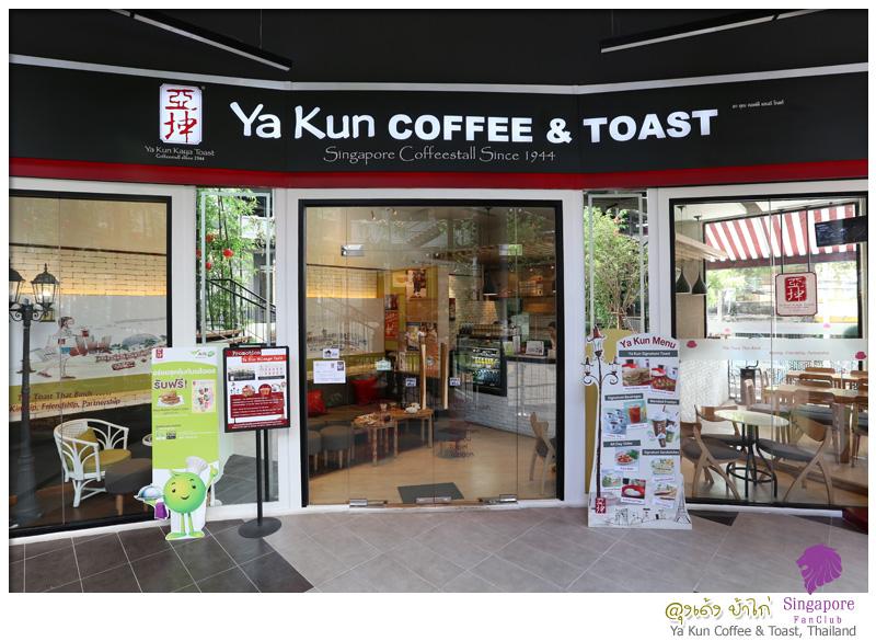 Ya Kun Coffee & Toast สาขาแรกในประเทศไทย