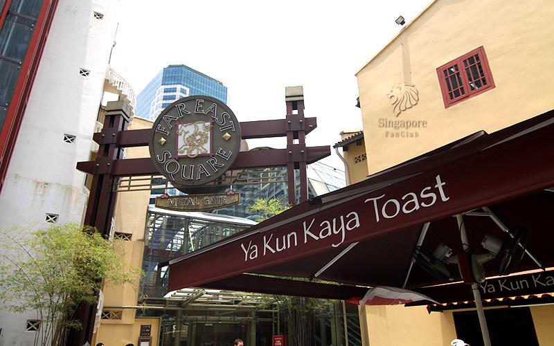 ร้าน Ya Kun Kaya Toast อาหารเช้าแบบน่ารักๆ ของคนจีนสิงคโปร์ (ค.ศ.1944)
