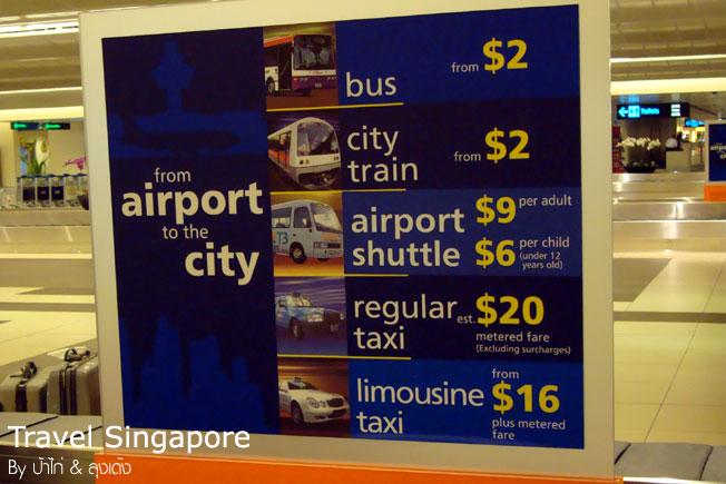 รวมวิธีการเดินทางจากสนามบินสิงค์โปร์เข้าเมือง