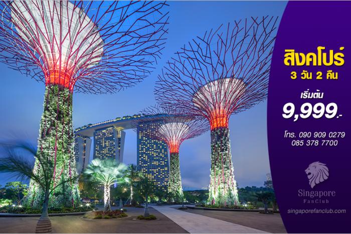 ทัวร์สิงคโปร์ Singapore So Shiok เที่ยวสุดคุ้ม