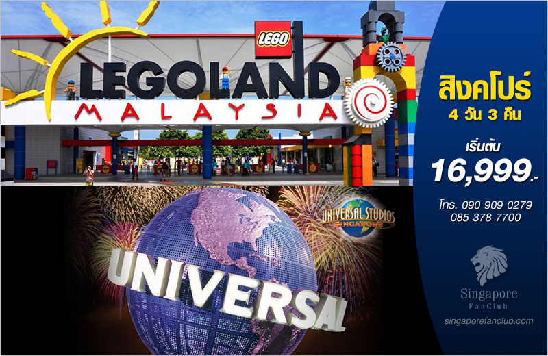 ทัวร์สิงคโปร์ Superb Singapore Two Theme Park ตะลุย 2 สวนสนุกระดับโลก