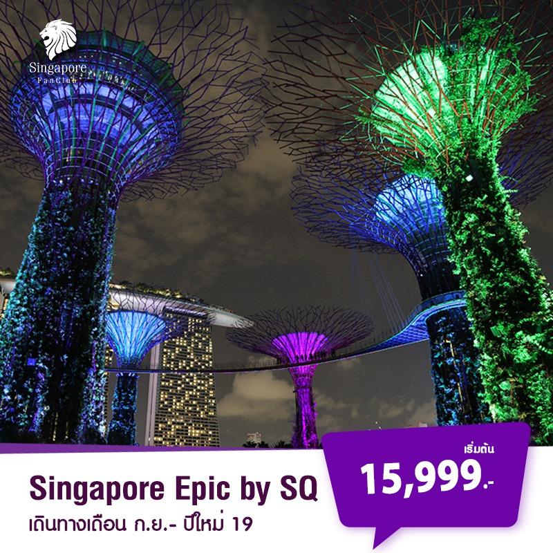 ทัวร์สิงคโปร์ SINGAPORE EPIC BY SQ