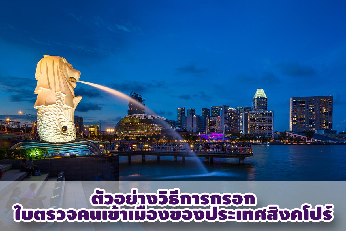 วิธีการ กรอกใบตรวจคนเข้าเมือง สิงคโปร์