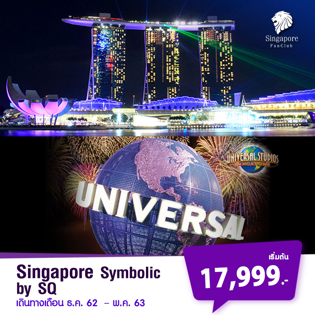 ทัวร์สิงคโปร์ SINGAPORE SYMBOLIC BY SQ