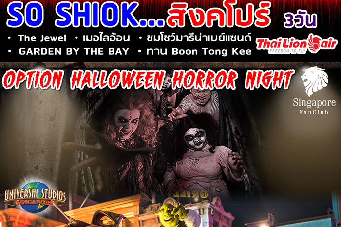 Singapore Halloween Horror Nights 3Days