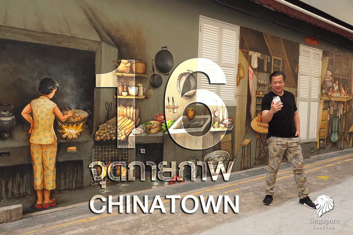 16 ที่ถ่ายรูป สิงคโปร์ Chinatown