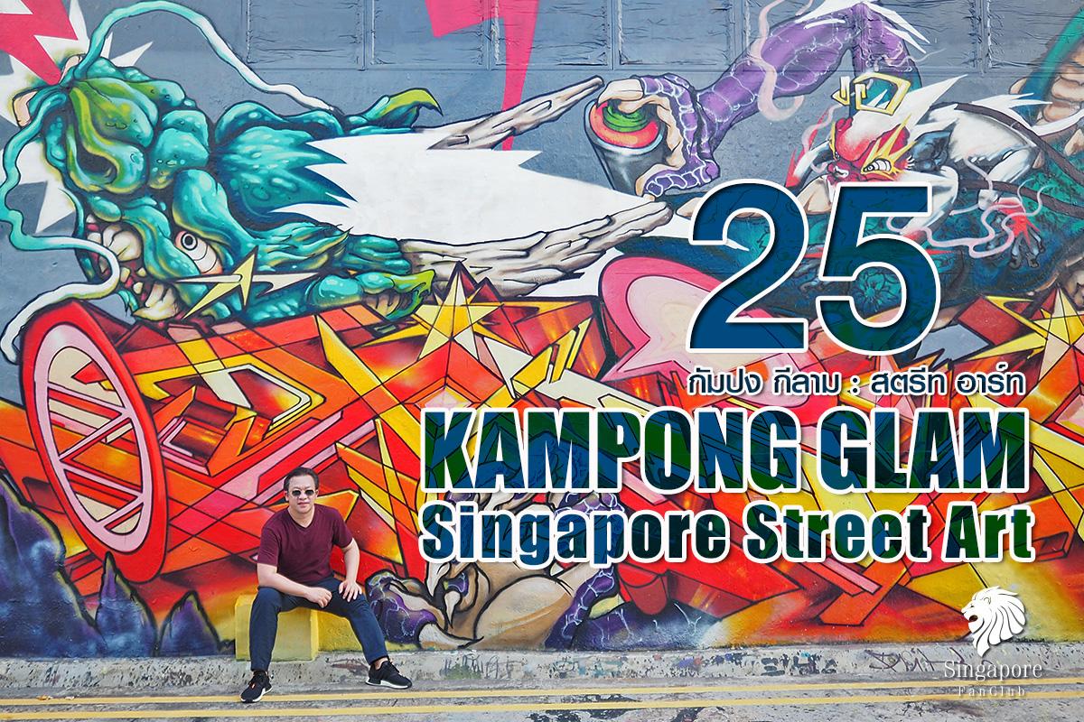 25 สตรีทอาร์ต สิงคโปร์ ย่าน Bugis