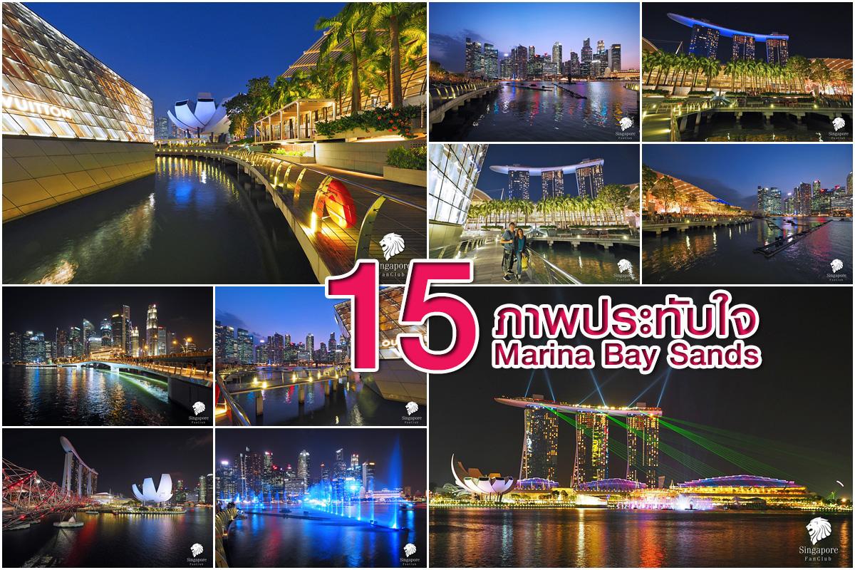 ที่ถ่ายรูป สิงคโปร์ : รีวิว Marina Bay Sands