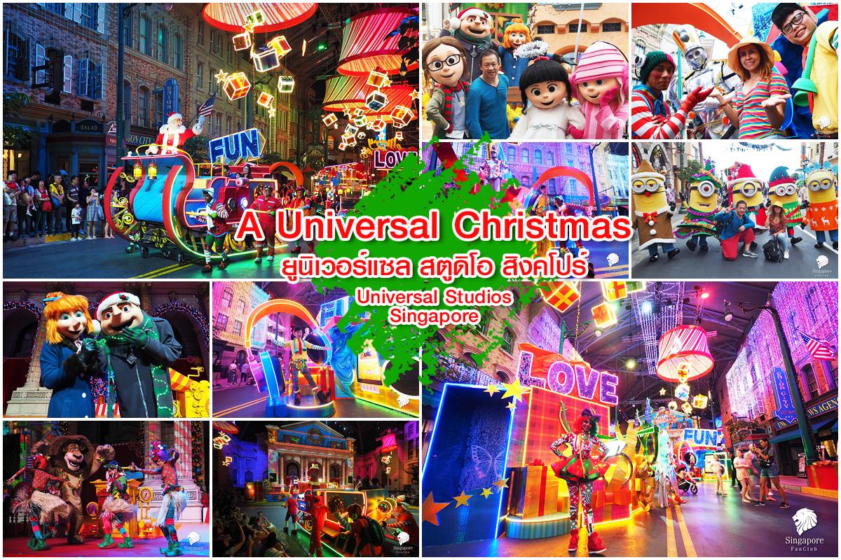 ยูนิเวอร์แซล สิงคโปร์ : A Universal Christmas