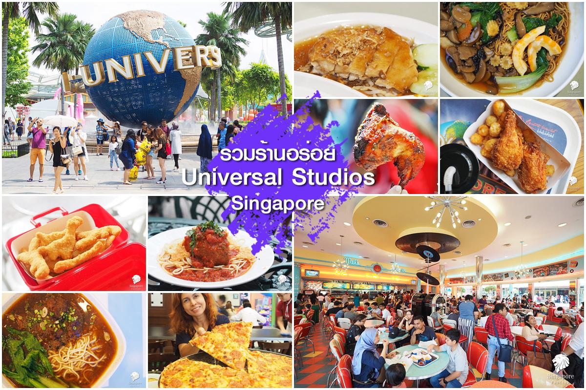 กินอะไรดี Universal Studios Singapore !