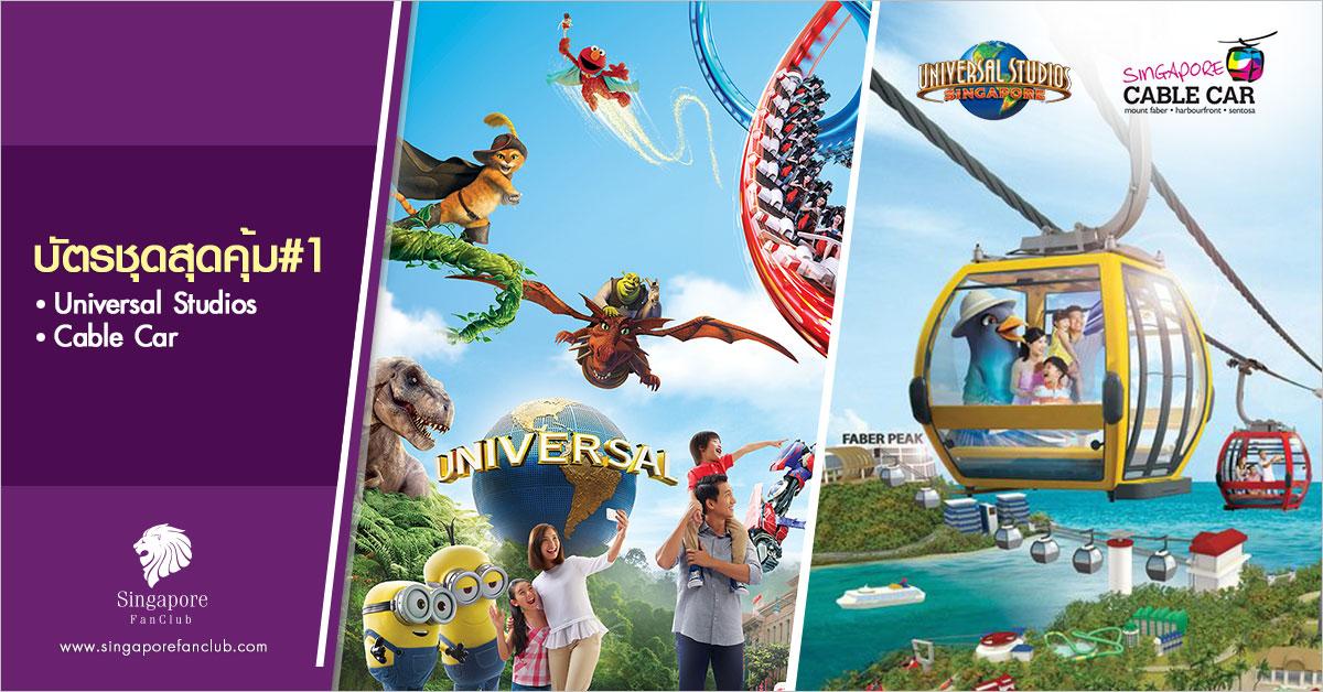 บัตรชุดสุดคุ้ม #1 : Universal Studios + Cable Car (R/T)