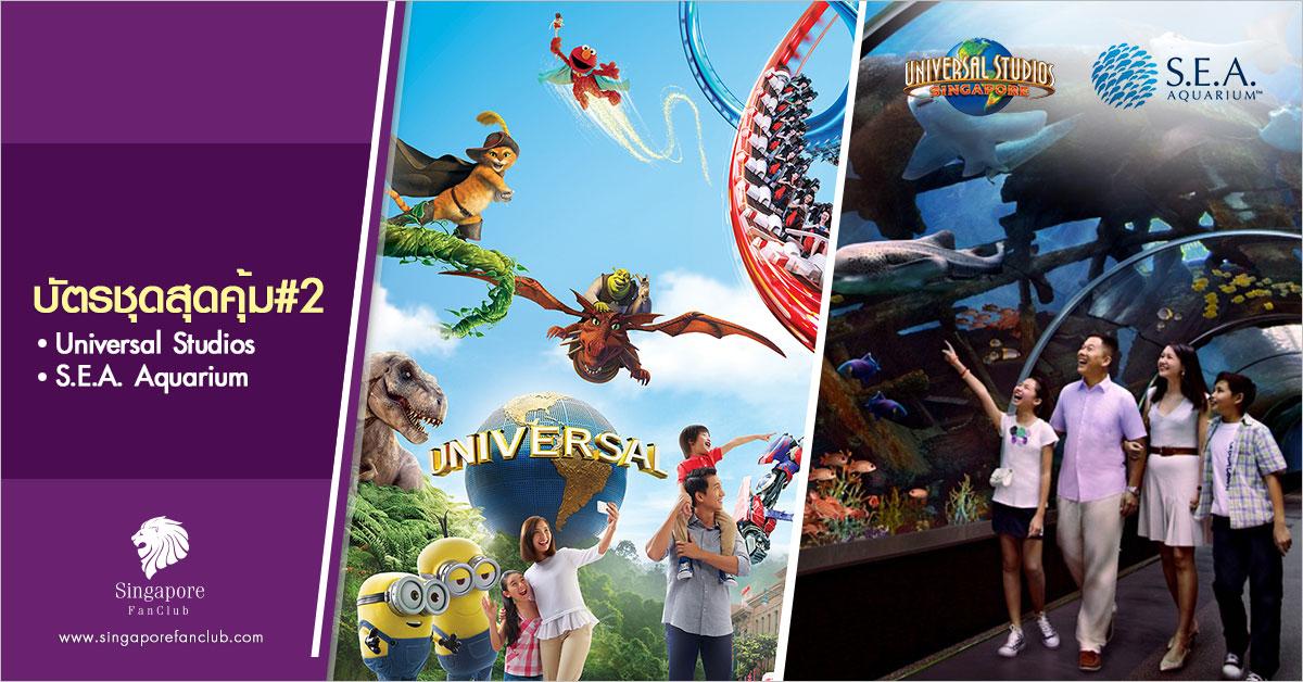 บัตรชุดสุดคุ้ม #2 : Universal Studios + S.E.A. Aquarium