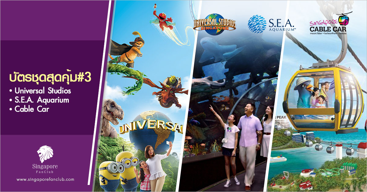 บัตรชุดสุดคุ้ม #3 : Universal Studios + SEA. Aquarium + Cable Car (R/T)