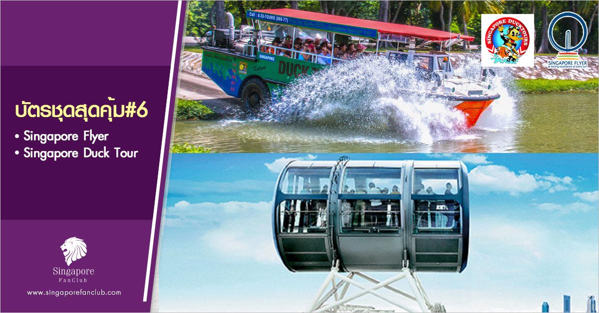 บัตรชุดสุดคุ้ม #6 : Singapore Flyer + Singapore Duck Tour