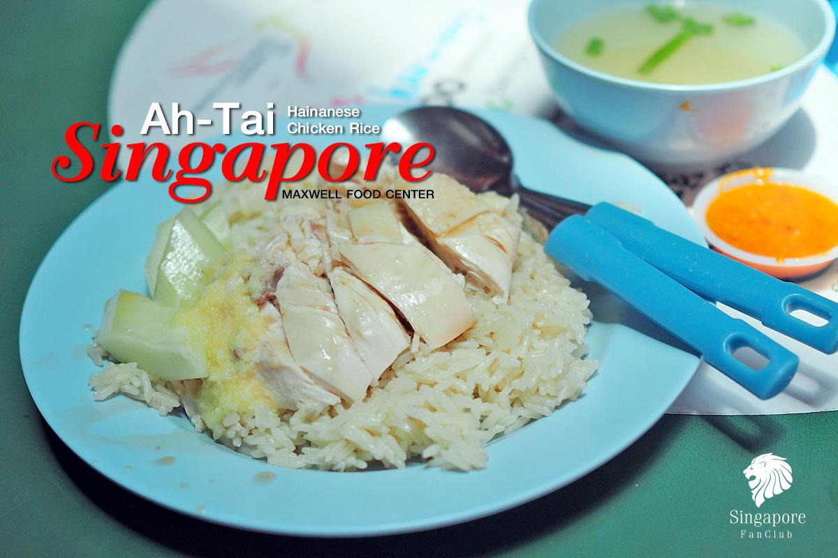 อาไท ข้าวมันไก่ สิงคโปร์ Maxwell Food Centre
