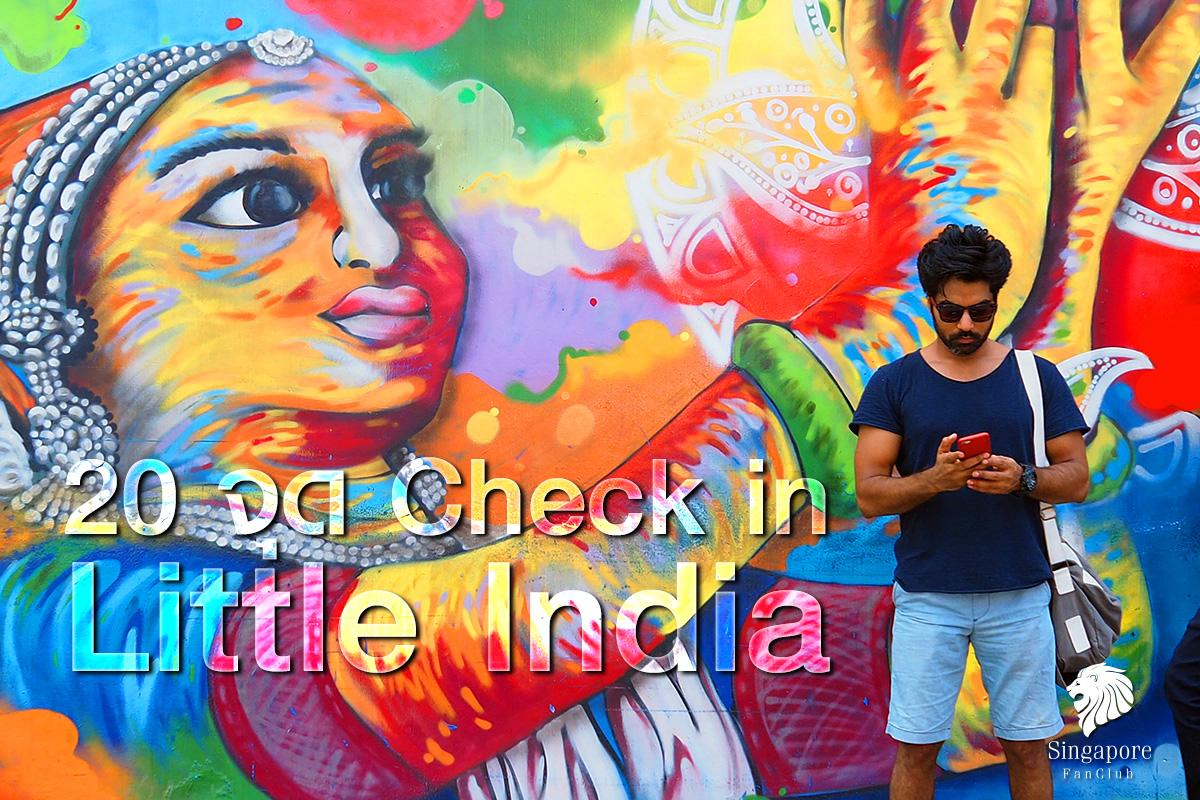 20 ที่ถ่ายรูป สิงคโปร์ Street Art Little India