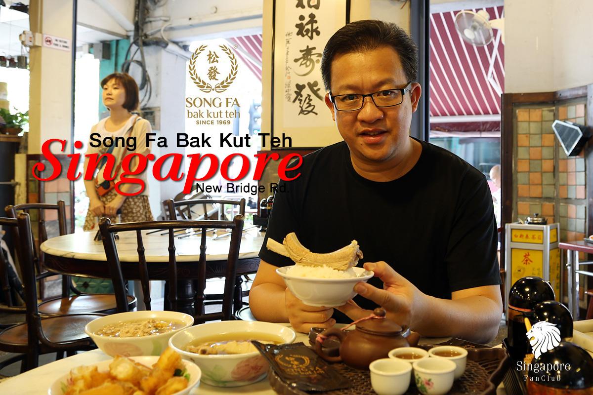 Song Fa Bak Kut Teh : ซอง ฟา บัก กุ๊ด เต๋