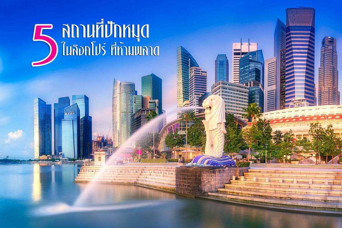 5 สถานที่ปักหมุด ใน สิงคโปร์